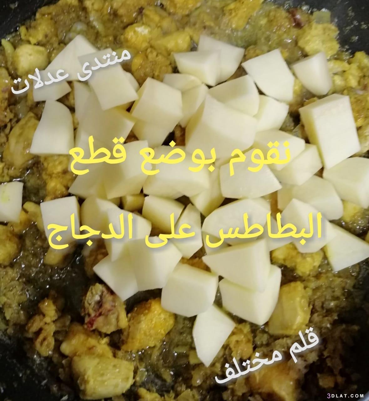 مطبخي ((قطع الدجاج الخضروات)) 3dlat.com_29_18_c0fa