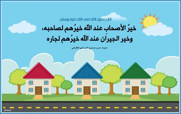 الأدب مع الجيران حقوق الجار كما أمر الإسلام أم أمة الله