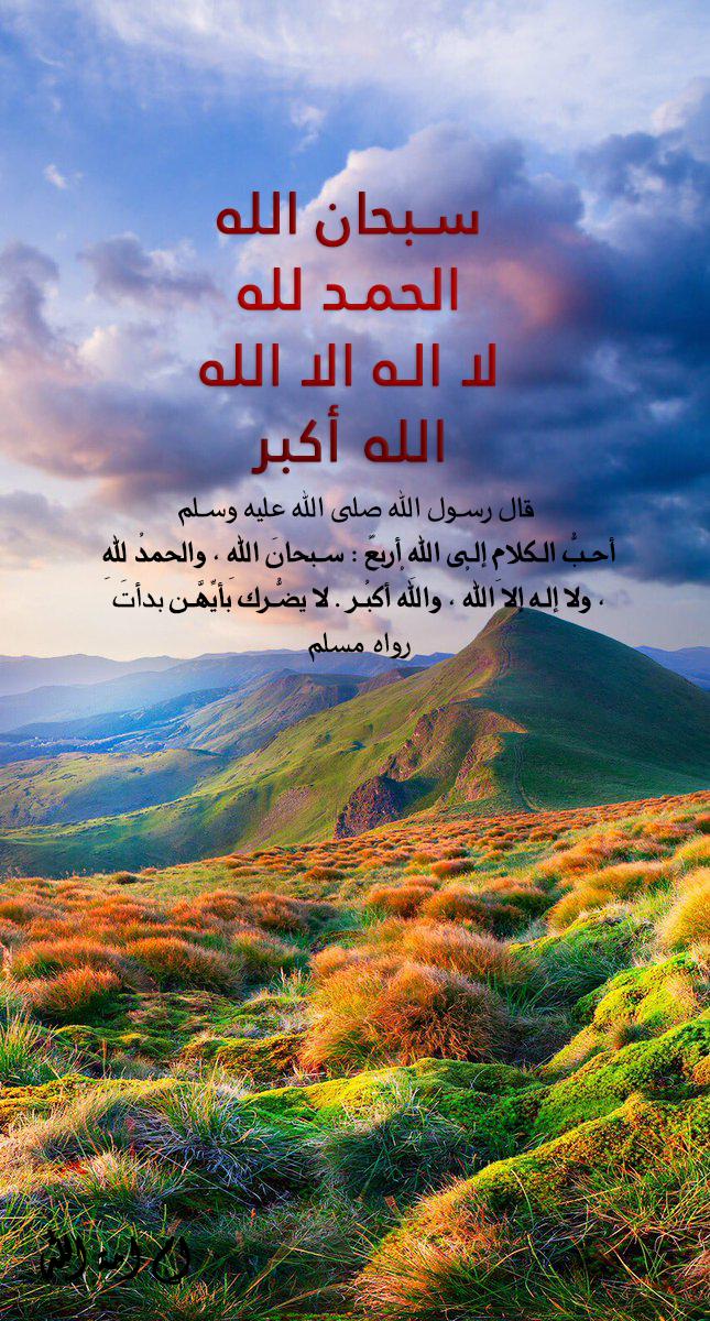 سبحان الله والحمد لله ولا إله إلا الله والله أكبر Png