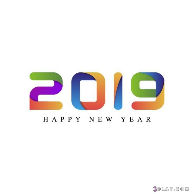 لرسائل السنة 2019 رسائل تهنئة ادعية 3dlat.com_31_18_505c