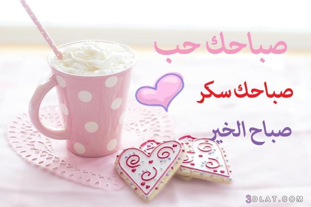 صباح الخير 2019, ادعيه الصباح للواتس 3dlat.com_31_18_9a4b