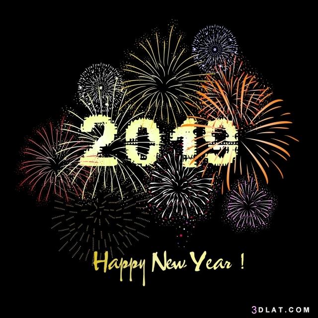 لرسائل السنة 2019 رسائل تهنئة ادعية 3dlat.com_31_18_ae5c