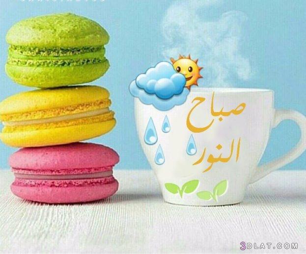 صباح الخير 2019, ادعيه الصباح للواتس 3dlat.com_31_18_c1a6