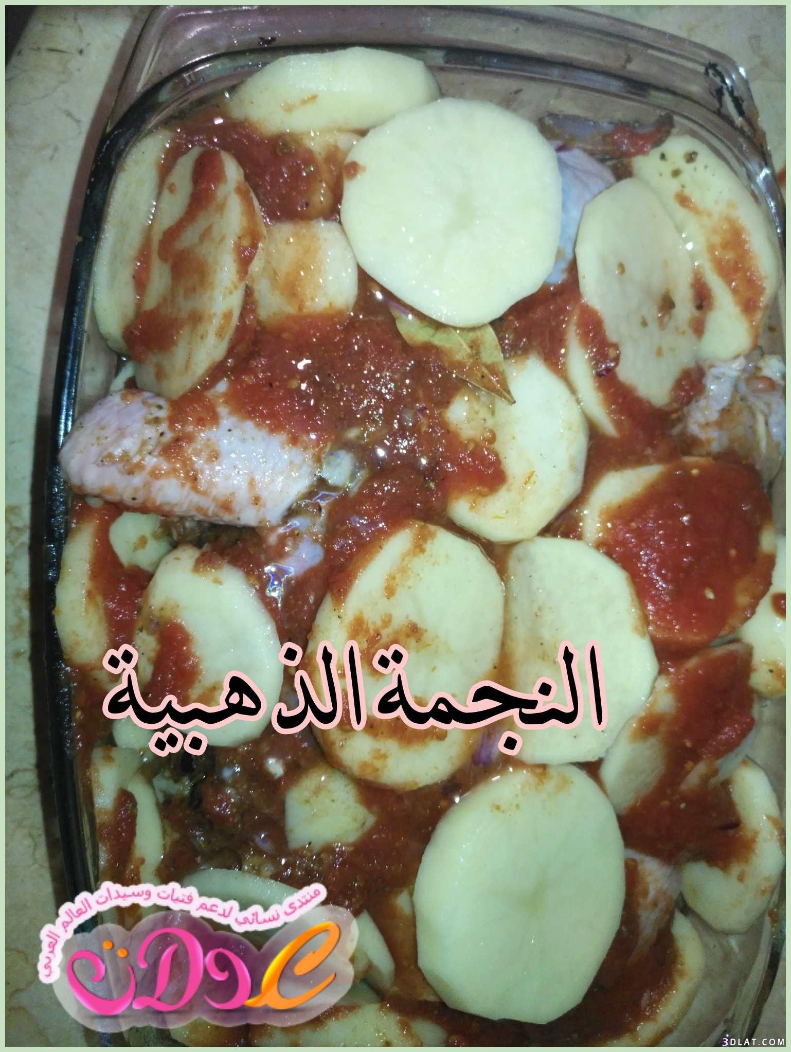 مطبخي صينية البطاطس بالفراخ المشوية الفرن 3dlat.com_31_18_fb21