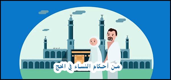 من أحكام النساء في الحج للشيخين ابن باز وابن العثيمين 3dlat.com_31_19_b431