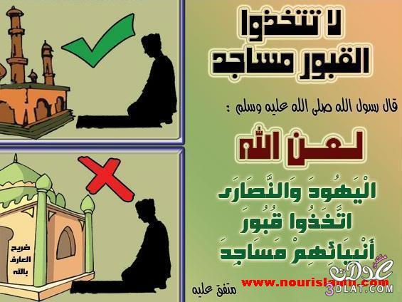 اخطاء بالصوريجب المسلم تجنبها