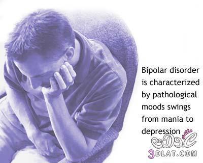 الاضطراب ثنائي القطب Bipolar Disorder