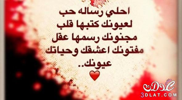رسائل وصور وغرام قصيرة رومانسية للفيس 3dlat.net_01_16_7f45
