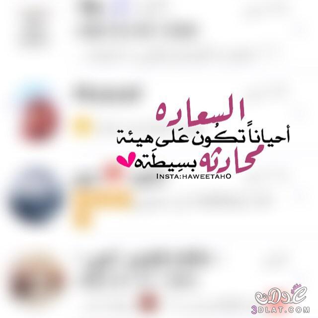 رومانسية 2019 وصور مكتوب عليها كلام 3dlat.net_01_16_8d7e
