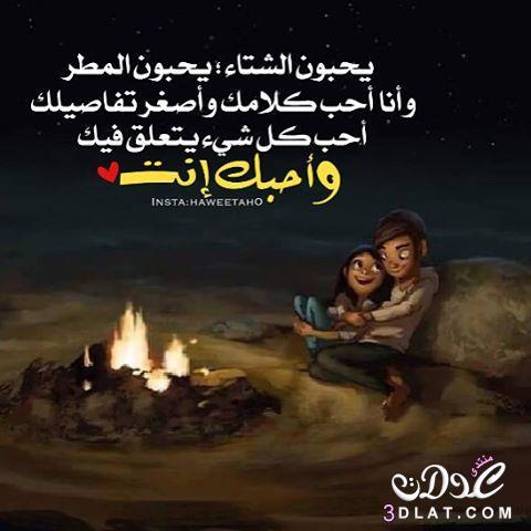 رومانسية 2019 وصور مكتوب عليها كلام 3dlat.net_01_16_a1f1
