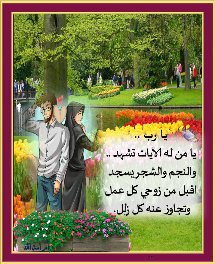تصميمي.. رومانسية للزوج ،صور مكتوب عليها 3dlat.net_01_17_018f