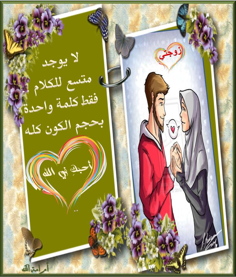 تصميمي.. رومانسية للزوج ،صور مكتوب عليها 3dlat.net_01_17_0908