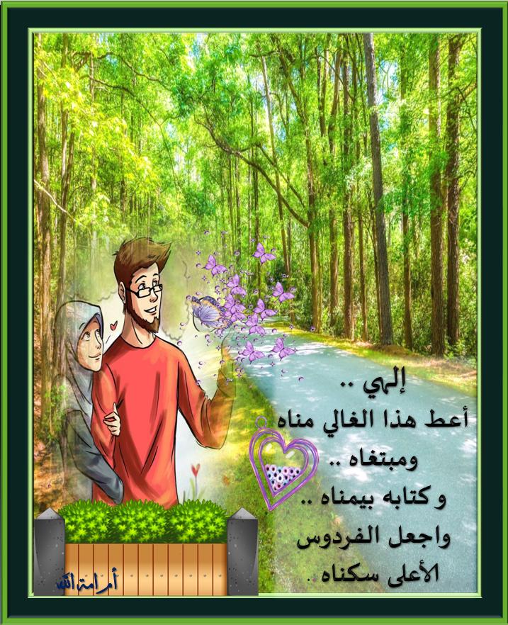تصميمي.. رومانسية للزوج ،صور مكتوب عليها 3dlat.net_01_17_3ae4