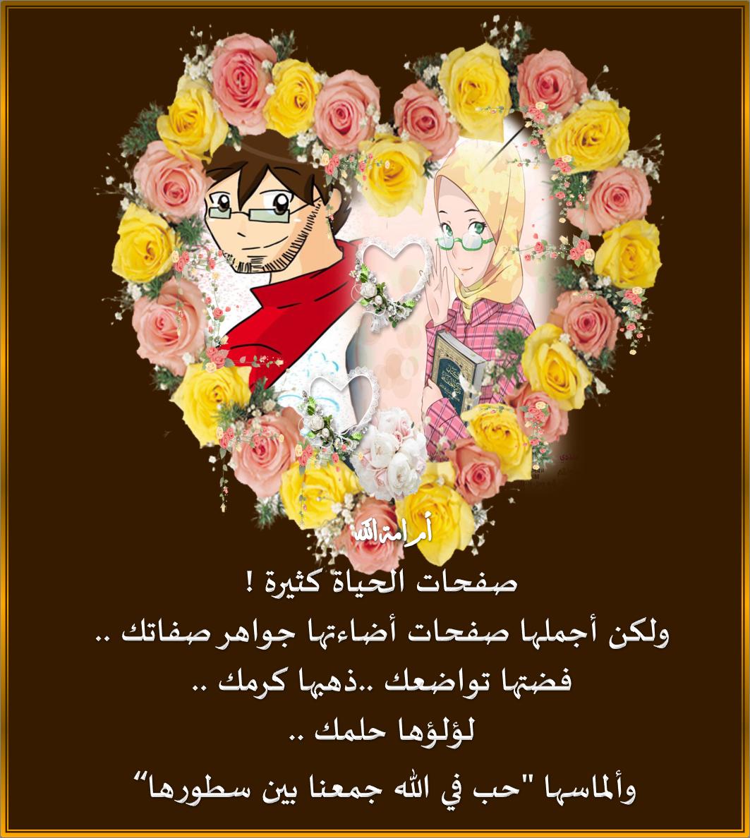تصميمي.. رومانسية للزوج ،صور مكتوب عليها 3dlat.net_01_17_6dac