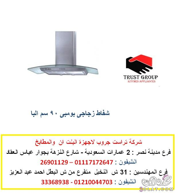 شفاط 90 سم - شفاط زجاجى البا ( للاتصال 01210044703 )