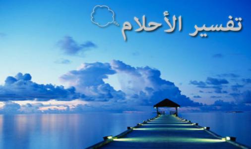 تفسير الشعر والحواجب المنام رؤيا الشعر 3dlat.net_01_18_15af