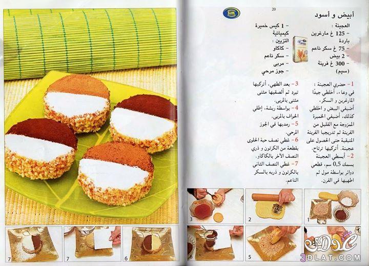 موسوعة الحلويات 3dlat.net_02_15_1814