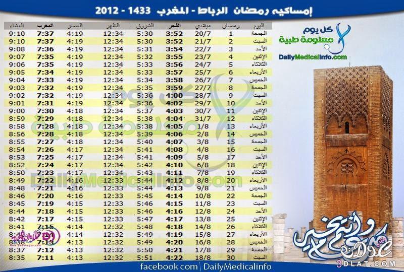 امساكية رمضان 2018-1439 للعديد الدول العربيه 3dlat.net_02_15_48d0