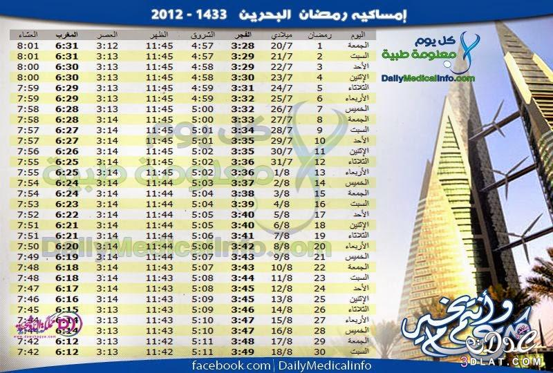 امساكية رمضان 2018-1439 للعديد الدول العربيه 3dlat.net_02_15_680b