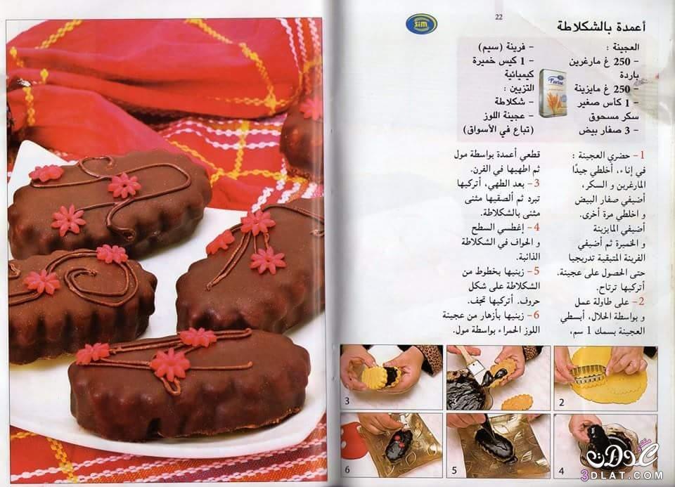 موسوعة الحلويات 3dlat.net_02_15_b2ff