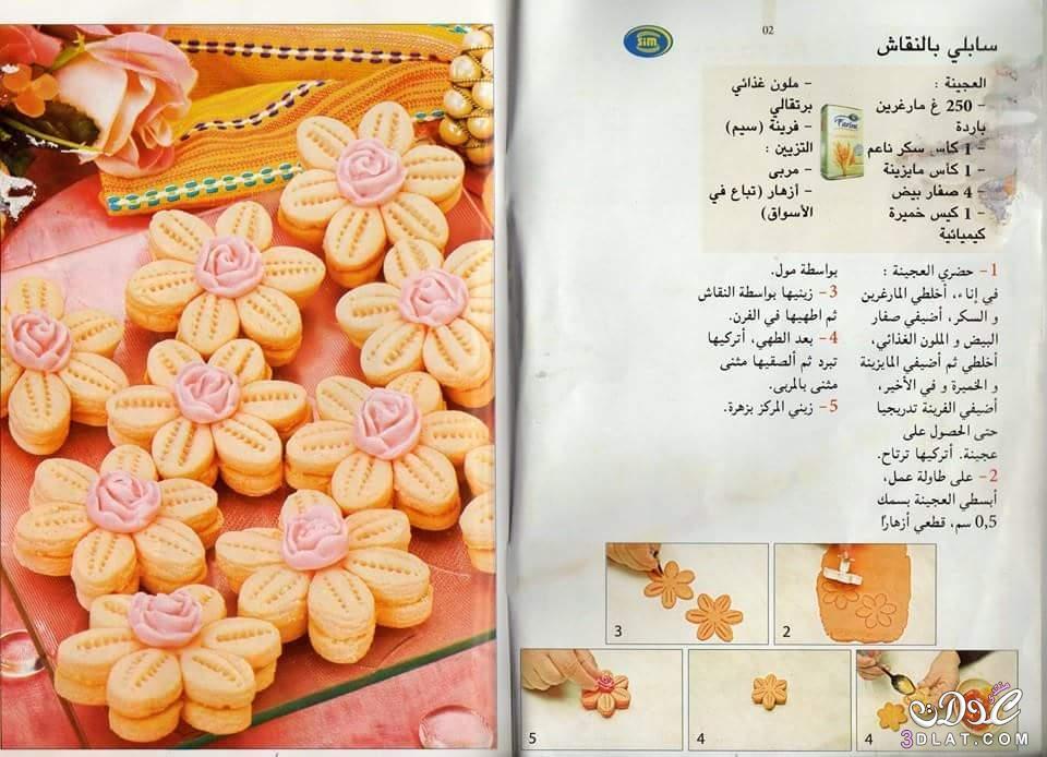 موسوعة الحلويات 3dlat.net_02_15_b741