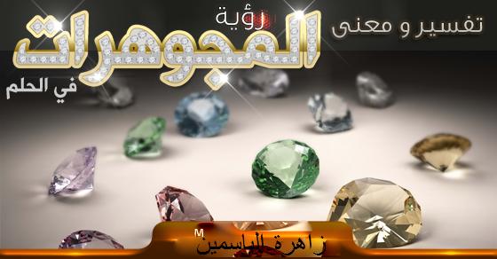 المجوهرات 3dlat.net_02_15_ea5e_jewels.png