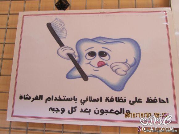 مدرب سعيد الحظ خطيئة عبارات عن نظافة الاسنان قصير للاطفال Centhini Resort Com