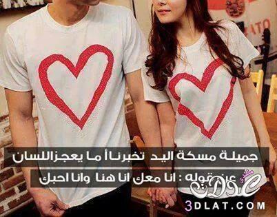 صور حب رومانسية 2017 وصور عليها كلام حب 2017 w,v حب وشوق وغرام