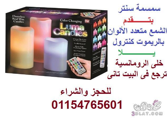 الشموع المضيئة Luma Candles متعدد الألوان 12 لون بسعر لقطة جدا