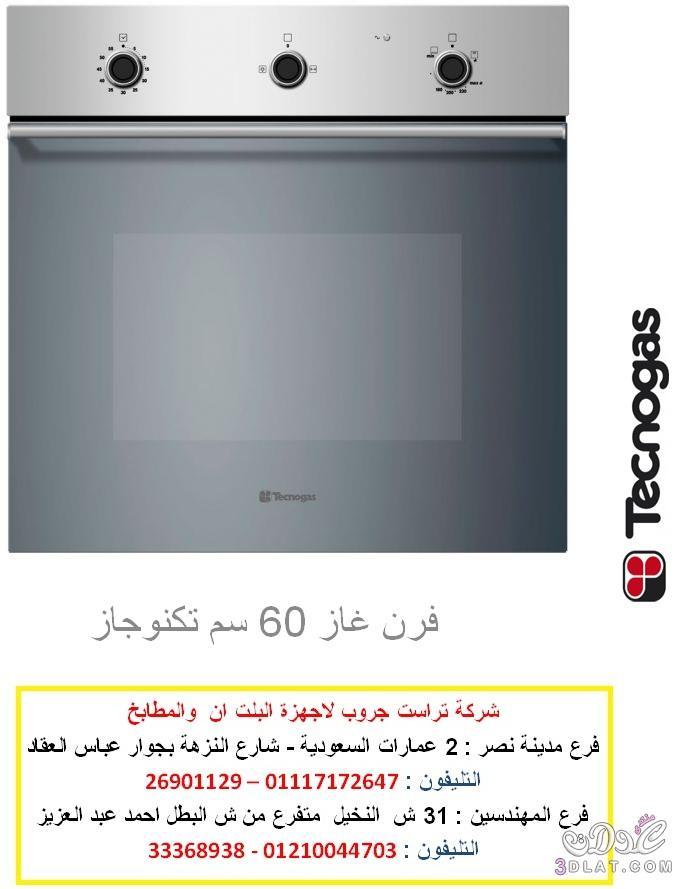 افران غاز - فرن تكنوجاز 60 سم ( ايطالى – ضمان 3 سنين ) للاتصال 01210044703