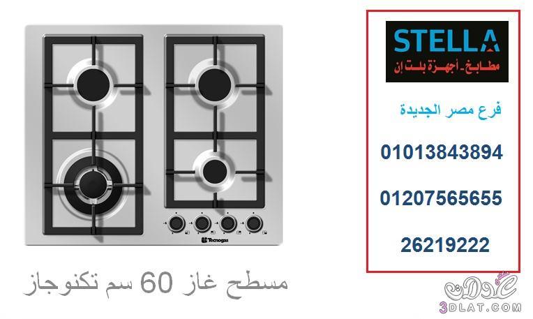 مسطح 60 سم - مسطح غاز تكنوجاز ( للاتصال 01013843894)