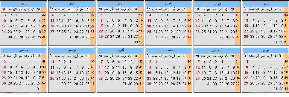 التقويم الميلادي 2019 تقويم 2019 ميلادي 3dlat.net_03_15_7dc0