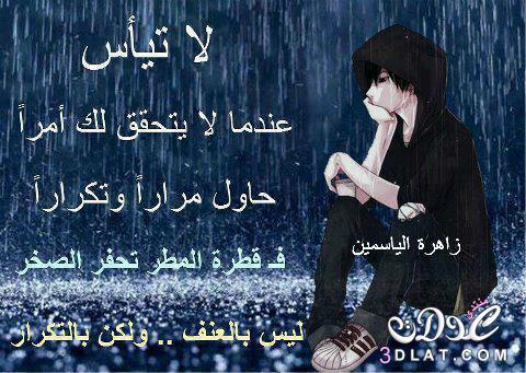 عبارات عن المطر 3dlat.net_03_15_cdca