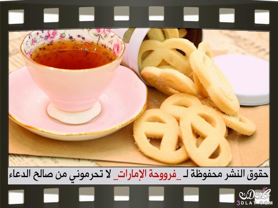 بسكويت الزبده والسكر فروحه الامارات خطوه 3dlat.net_03_15_d25e