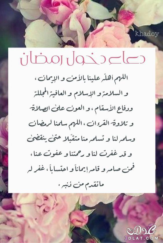 صوررمضان كريم2019 اللهم بلغنا رمضان وادعية 3dlat.net_03_17_068b
