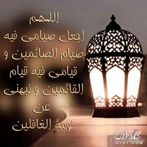 صوررمضان كريم2019 اللهم بلغنا رمضان وادعية 3dlat.net_03_17_0931