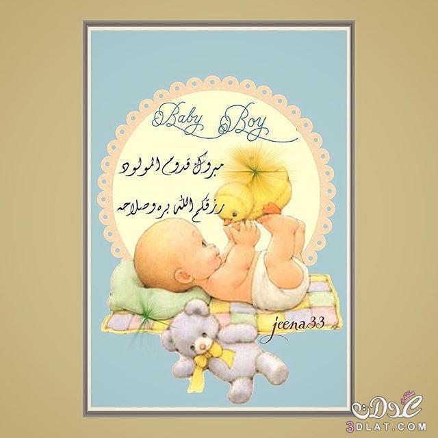 صور تهنئة بالمولود ، صور جميلة وتهاني بقدوم المولود الجديد