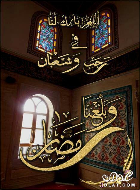 صوررمضان كريم2019 اللهم بلغنا رمضان وادعية 3dlat.net_03_17_1016