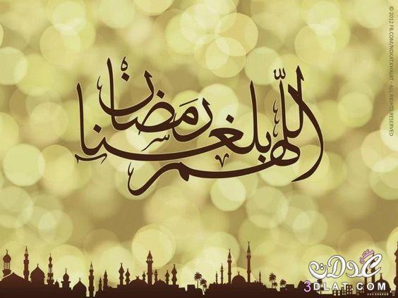 صوررمضان كريم2019 اللهم بلغنا رمضان وادعية 3dlat.net_03_17_1901
