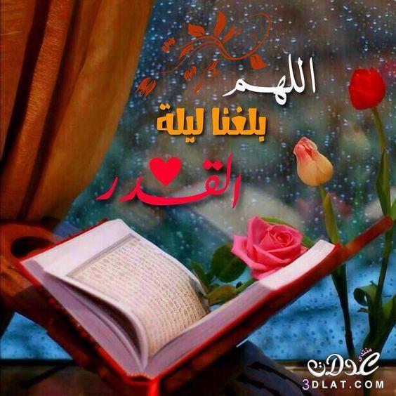 صوررمضان كريم2019 اللهم بلغنا رمضان وادعية 3dlat.net_03_17_5b45