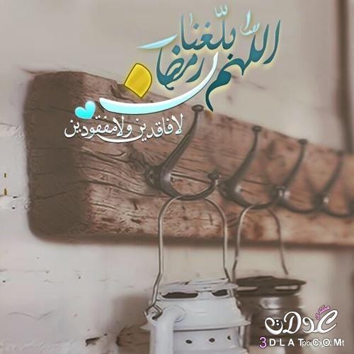 صوررمضان كريم2019 اللهم بلغنا رمضان وادعية 3dlat.net_03_17_88e3