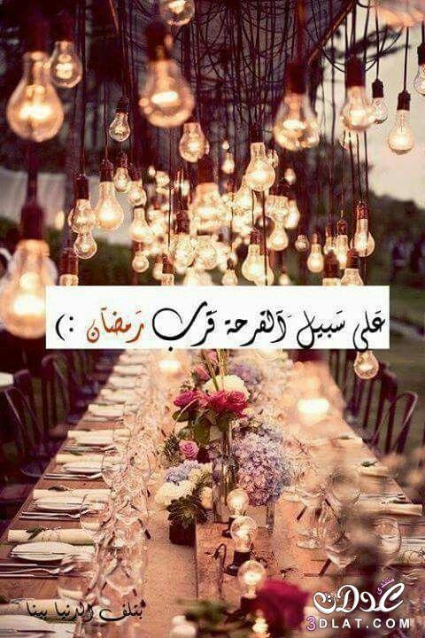 صوررمضان كريم2019 اللهم بلغنا رمضان وادعية 3dlat.net_03_17_990d