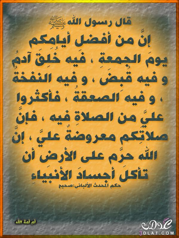 من تصميمى اجمل صور للصلاة علي حبيبنا محمد صلى الله عليه وسلم اكثروا من الصلاة عليه يوم الجمعة أم أمة الله