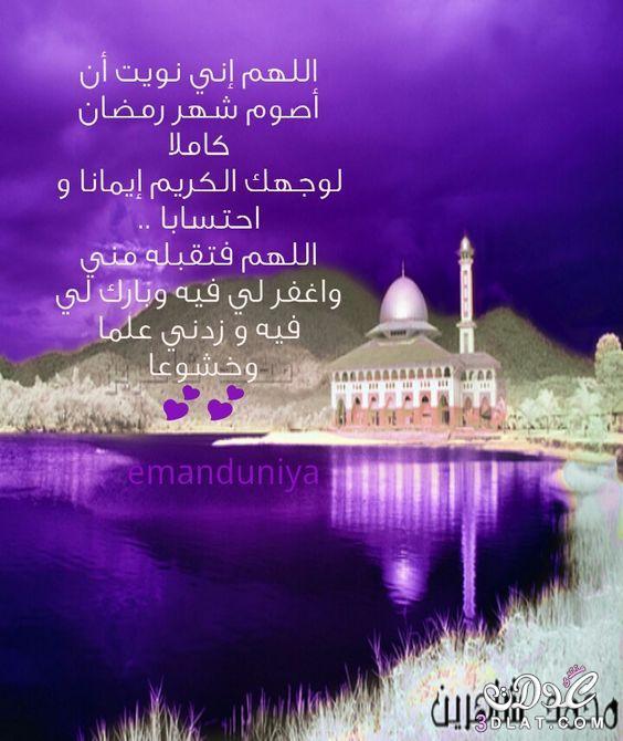 صوررمضان كريم2019 اللهم بلغنا رمضان وادعية 3dlat.net_03_17_9deb