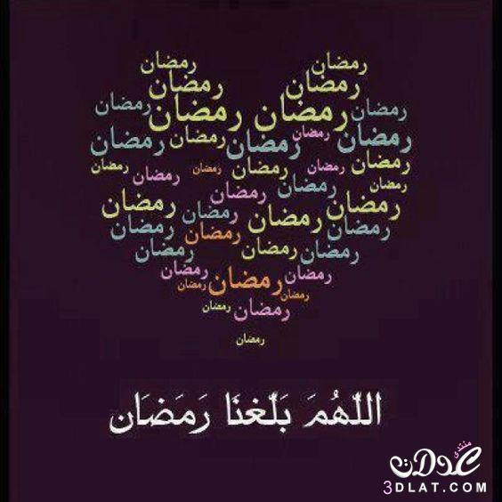 صوررمضان كريم2019 اللهم بلغنا رمضان وادعية 3dlat.net_03_17_add6