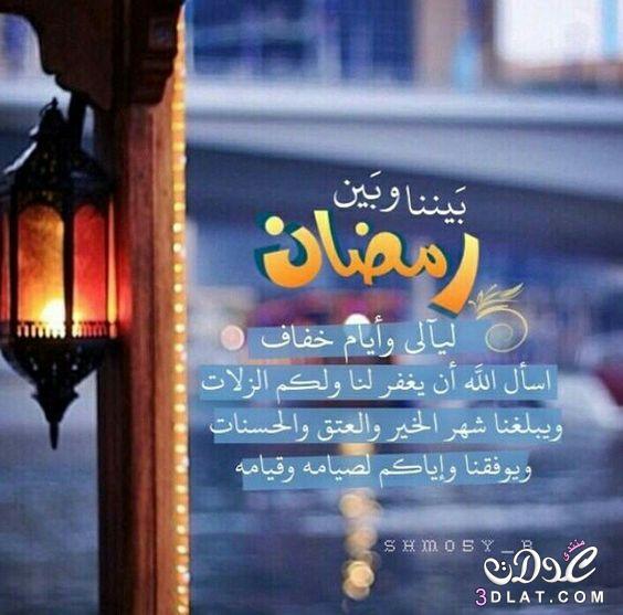 صوررمضان كريم2019 اللهم بلغنا رمضان وادعية 3dlat.net_03_17_b959