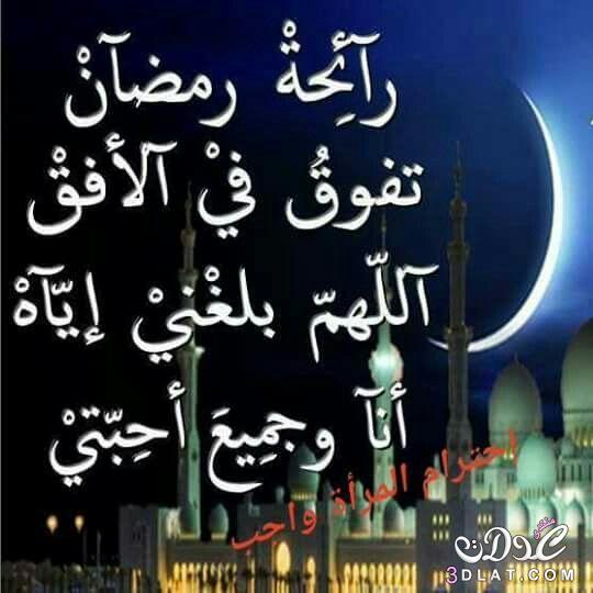 صوررمضان كريم2019 اللهم بلغنا رمضان وادعية 3dlat.net_03_17_bc18