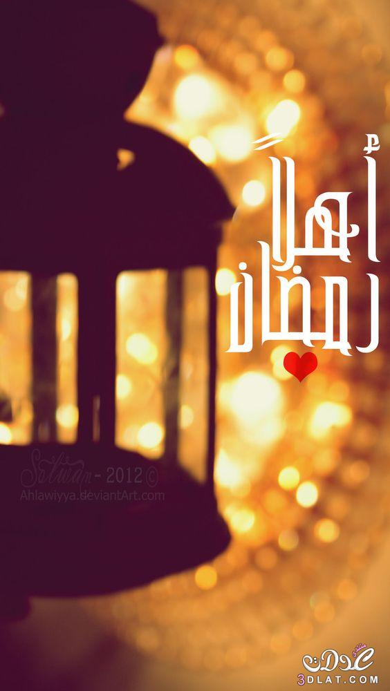 صوررمضان كريم2019 اللهم بلغنا رمضان وادعية 3dlat.net_03_17_cd9e