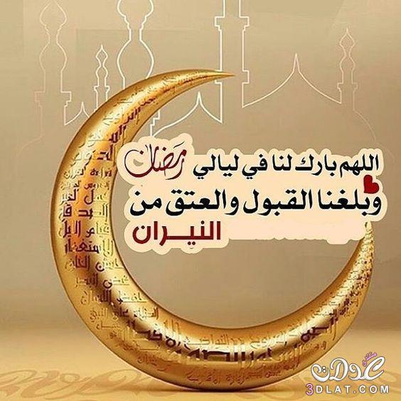 صوررمضان كريم2019 اللهم بلغنا رمضان وادعية 3dlat.net_03_17_ec84