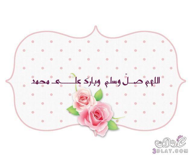 وأقوال مصورة,بوستات دينية,أقوال رائعه للفيسبوك,صور اسلامية 3dlat.net_04_15_0450